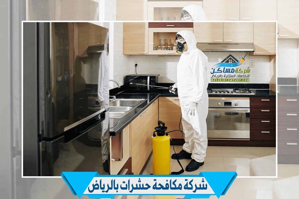 شركة مكافحة حشرات في مدينة الرياض