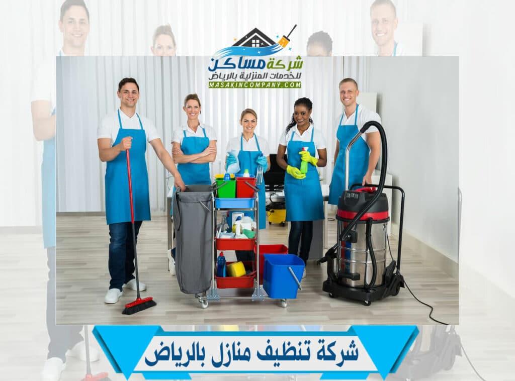 شركة تنظيف المنازل في الرياض