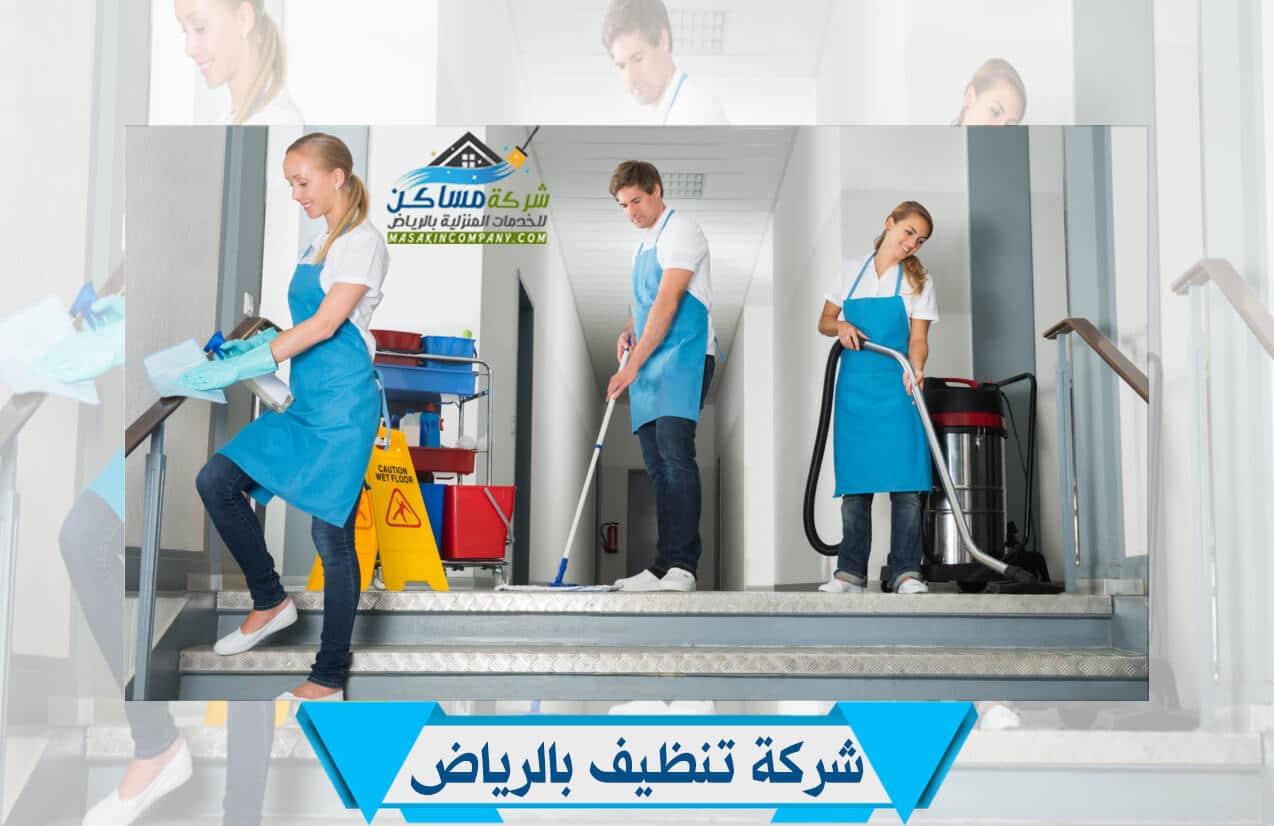 شركة-تنظيف-بالرياض-شركة-مساكن